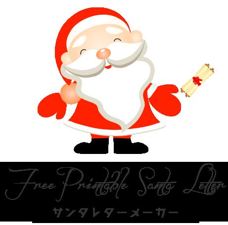 無料で簡単作成サンタさんからの手紙 サンタレターメーカー